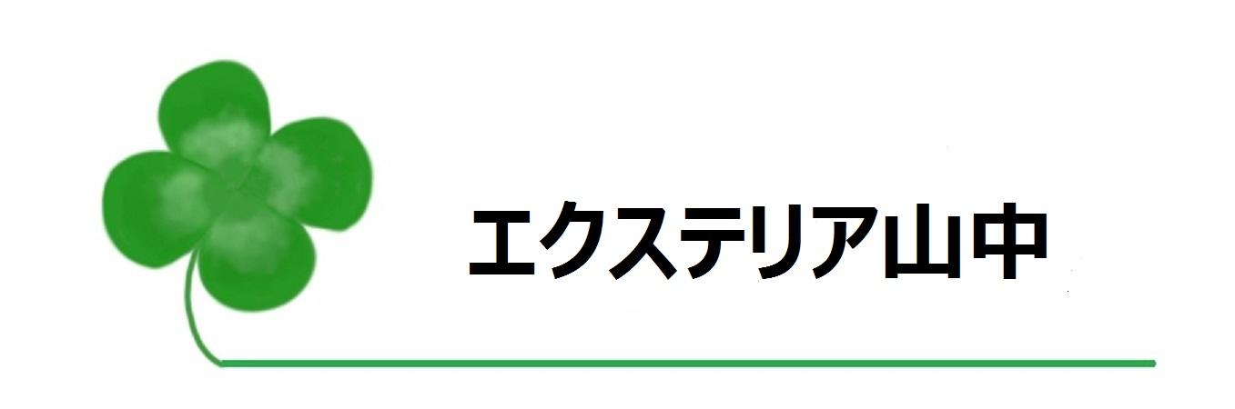 千葉県野田市エクステリア・外構工事の「エクステリア山中」